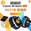 【正規日本語版】Xiaomi Mi Watch Lite 活動量計 歩数計 心拍計 健康管理 120種類文字盤 絵文字対応 GPS/GLONASS搭載  5ATM防水