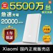 【正規品】20000mAh Mi Power Bank (ホワイト) | Xiaomi (小米、シャオミ) モバイルバッテリー 大容量 デュアルUSB