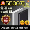 【正規品】10000mAh Mi Power Bank 2 (シルバー/ブラック) | Xiaomi (小米、シャオミ) モバイルバッテリー iPhone/iPad/Android/軽量薄型
