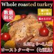 数量限定 ローストターキー 七面鳥 2.2kg (6-8人前) クリスマス用 スターせんざんき