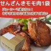 鶏から揚げ 元祖 スター せんざんき 愛媛 今治 お手軽に もも3ブロック入り1パック