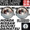 フォグランプ フォグライト レンズ ライト ユニット 左右セット カスタム 部品 バルブ付 HID化 純正形状 汎用 対応 純正風