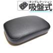 オートバイ リア シート クッション ハーレー 対応 ピリオンシート 吸盤式 ブラック 二人乗り 黒ブラック