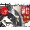 タイヤ チェンジャー マウント ヘッド 30mm 金属 自動車 工具 タイヤ 交換