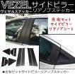 ヴェゼルステッカー アクセサリー 外装パーツ ステッカー リアノブ サイドピラー カーボン風 傷防止 黒ブラック VEZEL HONDA 汎用 貼付け