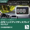 ヘッドアップディスプレイ HUD 後付け GPS対応 スピードメーター 走行距離 投影 フロントガラス A5 日本語説明書つき