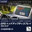 ヘッドアップディスプレイ 後付け GPS対応 スピードメーター 走行距離 HUD  フロントガラス Q7 日本国内モデル