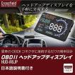 OBD HUD スピード タコメーター