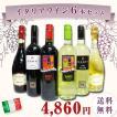 送料無料 イタリアワイン6本セット 750ml×6