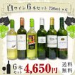 送料無料 白ワイン6本セット 750ml×6