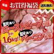 福袋 お買い得 ローストビーフ  200g ×3+ ベーコン...