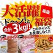 業務用 訳あり 肉 福袋 3kg ベーコン ハム ポーク ソ...