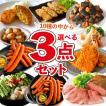 肉 冷凍食品  選べる3点 セット 業務用 送料無料 大容...