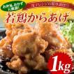 業務用 若鶏からあげ 1kg  冷凍食品 大容量 冷凍 お買...