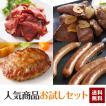 肉 人気商品 お試しセット 1.5kg ステーキ ローストビ...