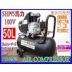 エアーコンプレッサー 50L 大容量 5HP/5馬力 100V PSE認証 ノズル・ホース プレゼント