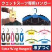 あすつく EXTRA(エクストラ)Wing Hanger2 ウイングハンガー ウェットスーツ サーフィン マリンスポーツ ウィングハンガー タッパー ライフジャケット