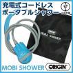 ORIGIN 充電式コードレスポータブルシャワー/モビシャワー 17/コンパクト(充電式)アウトドア/電動シャワー/サーフィン/マリンスポーツ/モバイル