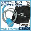 あすつく ORIGIN 充電式コードレスポータブルシャワー/モビシャワー コンパクト(充電式)電動シャワー アウトドア/サーフィン/マリンスポーツ/モバイル