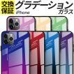 iPhone13 iPhone12 ケース iPhone 13 Pro max mini iPhoneSE2 第2世代 強化ガラス 12 Pro カバー グラデーション Phone 11 Pro SE アイホン 13 12 SE2 ケース
