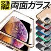 iPhone13 ケース 両面ガラス iPhone 13 mini Pro Max iPhone SE2 ケース iPhone12 iPhone11 カバー 前後ガラス iPhoneSE 第2世代 ケース カバー アイホン13