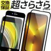 iPhone 保護フィルム さらさら アンチグレア マット 全面保護 iPhone13 iPhone12 mini 12 Pro Max iPhone SE ガラスフィルム 全面 SE2 第2世代 カバー シール