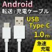 USB Type-Cケーブル 1m 充電器 データ転送ケーブル 通信ケーブル 急速充電 Android Xperia AQUOS Galaxy ケーブル