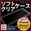 iPhone8 ソフトケース カバー iPhoneX iPhone7 クリアケース TPU