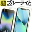 iPhoneXS iPhone8 iPhone7 iPhoneX ブルーライトカット 強化ガラスフィルム iPhone8Plus iPhone7Plus iPhone6 iPhoneSE