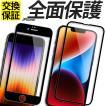 iPhoneXS iPhone8 ガラスフィルム 全面 iPhone7 iphone6 保護フィルム iPhoneX iPhone8Plus iPhone7Plus アイフォン 8 7 6 強化ガラス