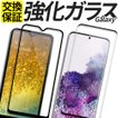 GalaxyS8 GalaxyS9 ガラスフィルム GalaxyNote9 GalaxyFeel2 ガラスフィルム Galaxy S8 S8+ note8 S9 S9+ フィルム Note9 Feel2 ギャラクシー