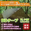 DDタープ Tarp XL MC 迷彩柄 カモ柄 パップテント DDハンモック XL 4.5mx3m 4本のガイライン&ペグ付き