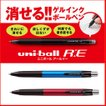 消せるゲルインクボールペン/三菱鉛筆 ゲルインクボールペン/ユニボール アールイー URN-230