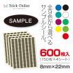サンプルやテスターなどに使える 全9色  600枚入 サンプルシール SAMPLE