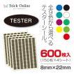 サンプルやテスターなどに使える 全9色  600枚入 テスターシール TESTER