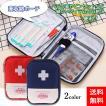薬収納ケース救急収納バッグ携帯型12×5×15.6cmポリ...