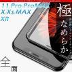iPhone11 ガラスフィルム iPhone XR Xs MAX 全面 保護 フィルム ガラス 強化 アイフォン