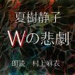 [ 朗読 CD ]Wの悲劇  [著者:夏樹静子]  [朗読:村上麻衣] 【CD8枚】 全文朗読 送料無料