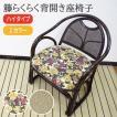 椅子 座椅子 チェア 肘掛付 ハイタイプ らくらく背開き籐座椅子 花柄 約50×53×64×38cm  和 モダン 天然素材 プレゼント CSC-02H-HG