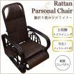 椅子 座椅子 チェア 籐折り畳みリクライナー 3段階リクライニング&フットレスト付 パーソナルチェア 約67cm×約82cm×約93cm リゾート ラタン