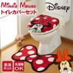 トイレマット マットセット SB-140 ミニーマウスのトイレ2点セット 蓋カバー トイレマット ミニー minnie ディズニー Disney