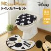 トイレマット マットセット SB-139 ミッキーのトイレ2点セット 蓋カバー トイレマット ディズニー disney mickey mouse