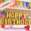 誕生日 バルーン HAPPY BIRTHDAY ハッピーバースデー ...