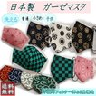 マスク日本製洗える立体不織布フィルター3サイズ和柄おしゃれ