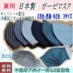 マスク日本製洗える立体不織布フィルター3サイズデニム調ガーゼおしゃれ
