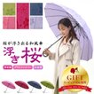 傘 レディース 長傘 ワンタッチ ジャンプ傘 大きめ 16本骨 かさ カサ 雨で桜が浮き出る傘