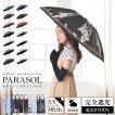 日傘 完全遮光 折りたたみ レディース おしゃれ 晴雨兼用 遮光率100%