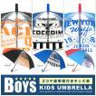 傘 キッズ 男の子 透明窓付 長傘 雨傘 かわいい 子供傘 ワンタッチ ジャンプ