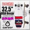 CARVER SK8BOARD(カーバー スケートボード)最新モデル USA Resin (ユーエスエーレジン) 32.5