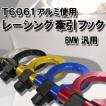 BMW 牽引フック 可動式アルミ牽引フック 色選択可 調整可能  汎用
